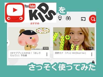 【アプリ】YouTubeKidsを早速子どもと試してみた!使い方と感想