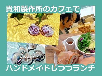 【おでかけ】貴和製作所ATELIER CAFEでランチ&ハンドメイド