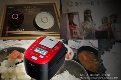 【期間限定】最新炊飯ジャー体験in銀座★銘柄米4種食べ比べが500円!