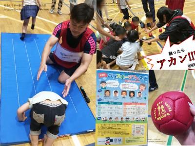 【オリンピック公認】パラスポーツ体験!指導と笑いありのスポーツフェス★
