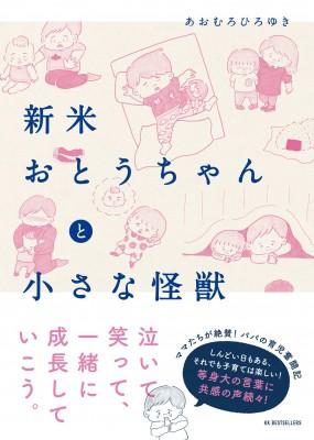 新米おとうちゃん表1(オビあり)