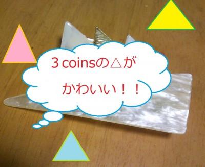 3coinsの三角△モチーフアクセが可愛い!!