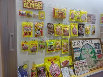 【夏休み準備】沖縄 スッパイマン工場見学