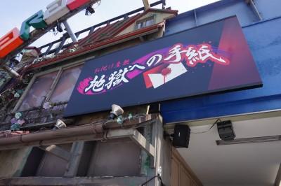 東京ドームシティーお化け屋敷が怖すぎた‥×夏休みイベント続々
