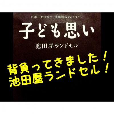 【ラン活1弾】池田屋ランドセルの人気の秘密とは…?