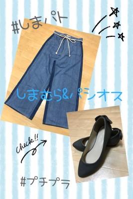 購入品【しまむら】ワイドパンツ&【パシオス】激安パンプス!