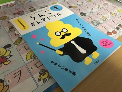 【子供が喜んで勉強する?!】うんこ漢字ドリルがすごい!