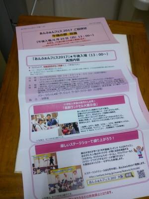 【締切は明日6/18!】あんふぁんフェス大阪は来週末ですよー!