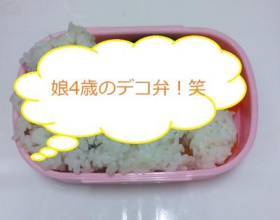 【お弁当】娘4歳が作ったデコ弁!【幼稚園】