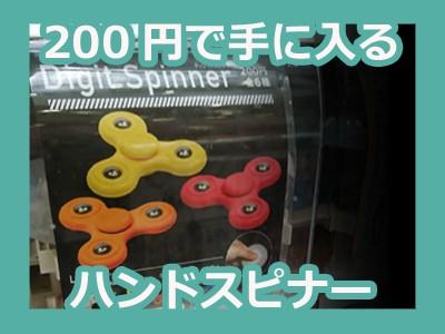 【完売必至】200円ハンドスピナー!ガチャガチャ×ディジットスピナー