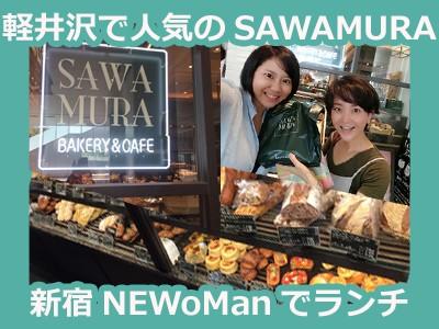 【おでかけ】軽井沢で人気パン屋×SAWAMURA@新宿×ランチ待ち時間