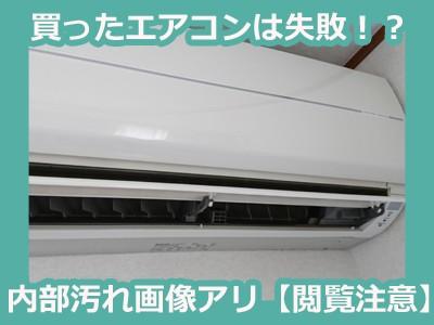 【閲覧注意】買ったエアコンは失敗?ロボ付きエアコン洗浄して分かった話