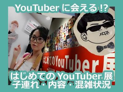 【おでかけ】「はじめてのYouTuber展」渋谷子連れ×内容×混雑状況