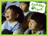 影絵たいけん<笹丘カトリック幼稚園>