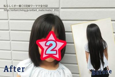 【女子のイメチェン作戦】ロングヘアを寄付活動へ!おうちヘアドネーション