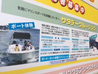 近くの海でクルージング体験!関西