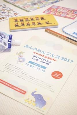 【イベントレポート】あんふぁんフェス2017行ってきました!
