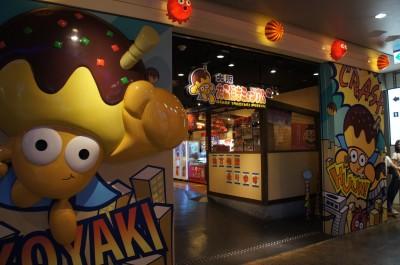 大阪旅行記②~たこやきミュージアムで全店食べ比べ~