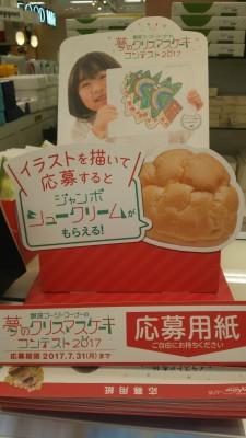 【シュークリームがもらえる!!】クリスマスケーキコンテスト。