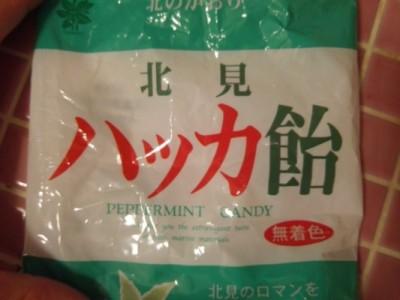 北海道土産にもオススメ、むしろ欲しい。北見のハッカ飴がおいしすぎる件。