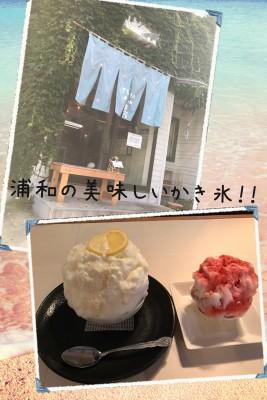 浦和の手作りかき氷屋さん!〝蔦〟へ行ってきました!!