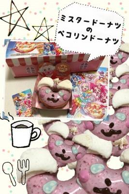 ミスド☆ペコリンドーナツセットを買ってみた!