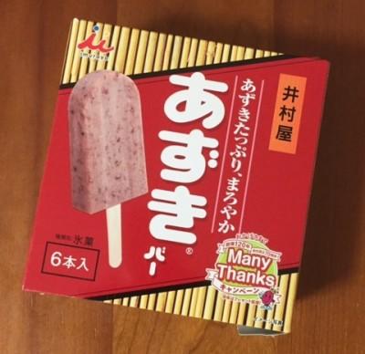 あずきバーのお赤飯作ってみました(^^)☆今日は井村屋あずきバーの日!