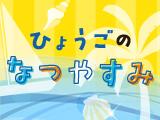 """兵庫県の""""夏""""をInstagramで投稿しよう!"""