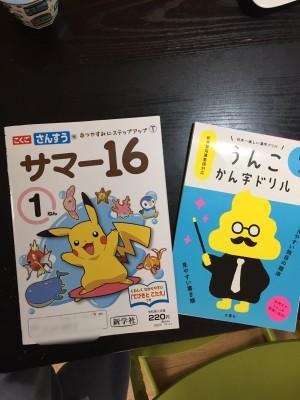 【小学生】夏休み突入!!宿題事情