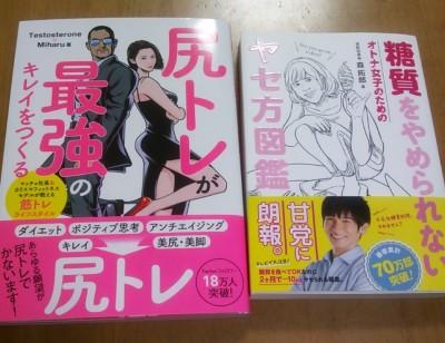 【筋肉】今注目の筋トレ本2冊!引き締めたいなら運動栄養休養!