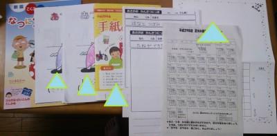 【小学生】公立小1年生の夏休みの宿題はこれくらい。