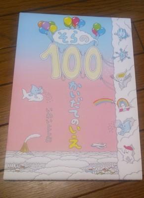 【先行販売あり】そらの100かいだてのいえ いわいとしおの絵本の世界展