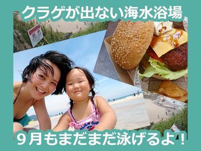 【おでかけ】9月でも泳げる伊豆下田で海水浴×下田バーガー×サンドスキー