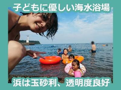 【おでかけ】魚もたくさん!子どもに優しい穏やかな海水浴場×川奈いるか浜