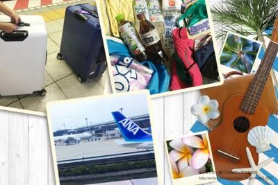 赤ちゃん・子連れ海外旅行【準備編】便利!不要!ハワイ旅行の持ち物リスト