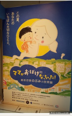 【最終日】親子で満喫!絵本作家のぶみの世界展@二子玉川