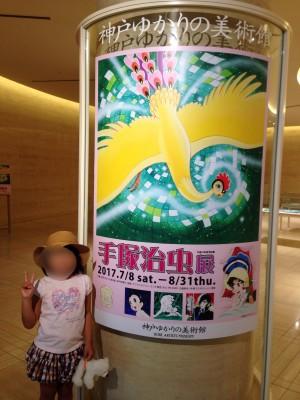 【イベント・神戸】アニメーションの仕組みもわかるよ!『手塚治虫展』