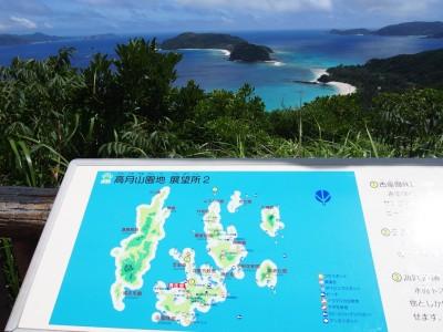 慶良間諸島の旅5☆座間味島一周