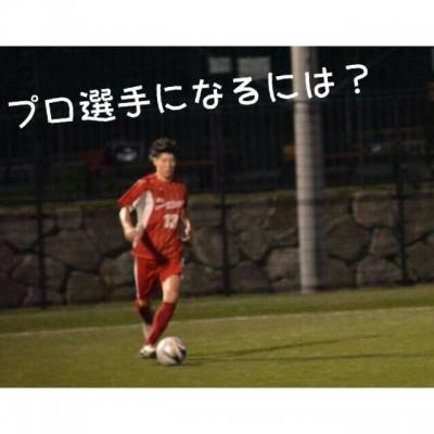 サッカー選手になりたい!プロに聞くサッカー選手への道