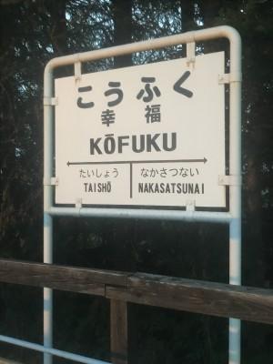 4歳児と行く!真夏のひんやり帯広・釧路・根室・知床旅行記その1