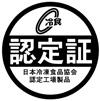 冷食 認定証 日本冷凍食品協会認定工場製品