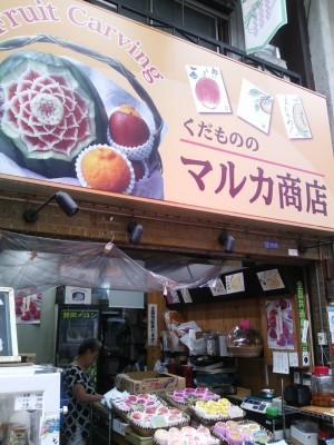 【環状線野田】ジャニ勉で横山くんと村上くんが食べたフルーツサンドの店