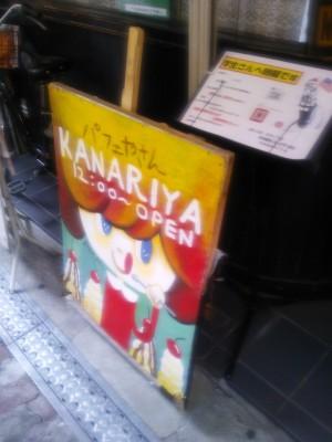 【環状線鶴橋】でかい!安い!速い!学生御用達のパフェ屋カナリヤ☆