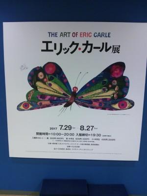 【夏休み】エリック・カール展 京都 @美術館「えき」KYOTO