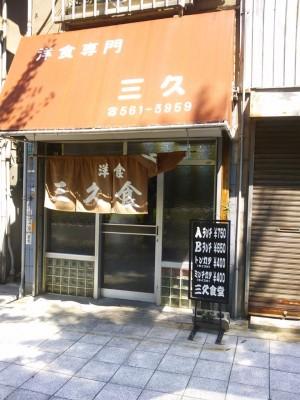 【環状線芦原橋】激安400円定食の洋食屋『三久食堂』