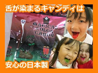 【ハロウィン】マジカルカラーキャンディを子どもにおまかせ実食レポ