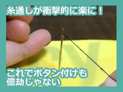 【ダイソー】糸通しが要らないワンタッチ針は買い!不器用・老眼でも楽!?