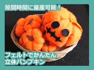 【ハロウィン】15分もあれば作れる!フェルトと糸でかんたんパンプキン