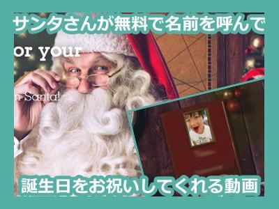 【無料サプライズ】サンタから名前を呼んでもらえるメッセージ動画サービス