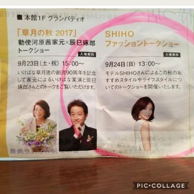 モデルshihoのトークショー@玉川高島屋